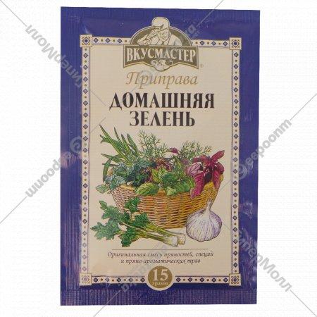 Приправа «Вкусмастер» домашняя зелень, 15 г.