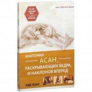 Книга «Анатомия асан, раскрывающих бедра, и наклонов вперед».