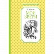 Книга «Мои звери».