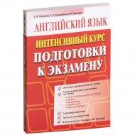 Книга «Английский язык. Интенсивный курс подготовки к экзамену» 22510.