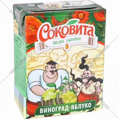 Напиток сокосодержаший «Sokovita» виноградно-яблочный, 0.2 л.