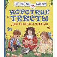 Книга «Короткие тексты для первого чтения» читаем по слогам.