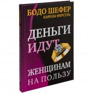 Книга «Деньги идут женщинам на пользу» 2-е издание.