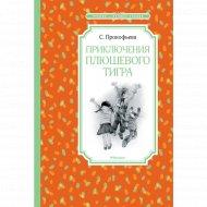 Книга «Приключения плюшевого тигра».