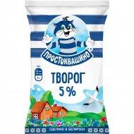 Творог «Простоквашино» 5%, 180 г.