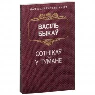 Книга «Сотнiкаў. У тумане. Аповесцi» 384 страницы.