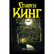 Книга «Мизери».