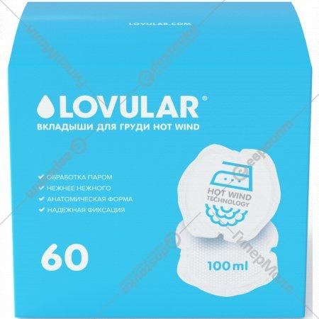 Вкладыши для груди «Lovular» 60 шт