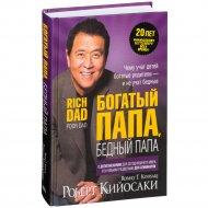 Книга «Богатый папа, бедный папа» 3-е издание.