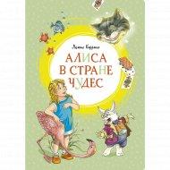 Книга «Яркая Лента. Алиса в Стране чудес».