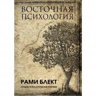 «Вся восточная психология в одной книге» Блект Рами.