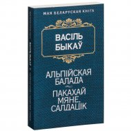 Книга «Альпiйская балада. Пакахай мяне, салдацiк» 304 страницы.