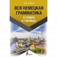 «Вся немецкая грамматика в схемах и таблицах» Ганина Н.А.