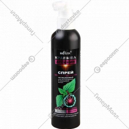Спрей против ломкости волос «Крапива и аргинин» 200 мл.