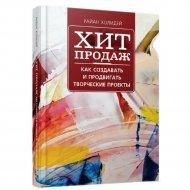 Книга «Хит продаж. Как создавать и продвигать творческие проекты».