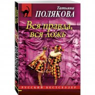 «Вся правда, вся ложь» Полякова Т.В.