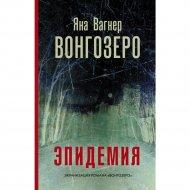 Книга «Вонгозеро».