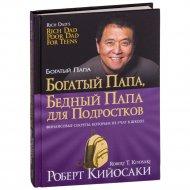 Книга «Богатый папа, бедный папа для подростков» 2-е издание.