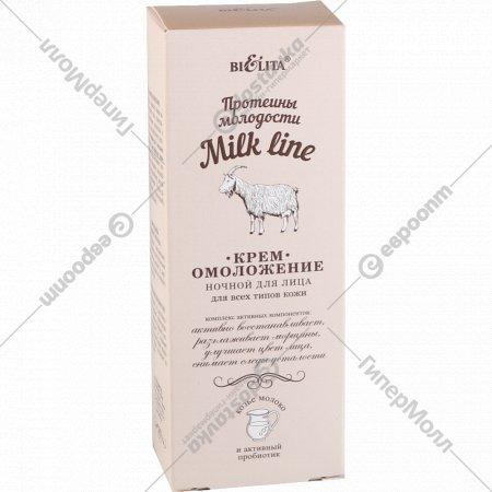 Крем для лица «Milk Line» ночной, 50 мл.