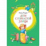 Книга «Яркая Лента. Дети с Горластой улицы».