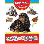 Книжка с окошками «Мамы и малыши».