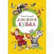 Книга «Яркая Лента. Домовёнок Кузька».