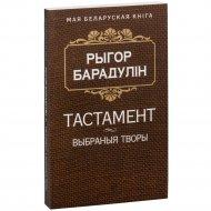 Книга «Тастамент. Выбраныя творы» 288 страниц.