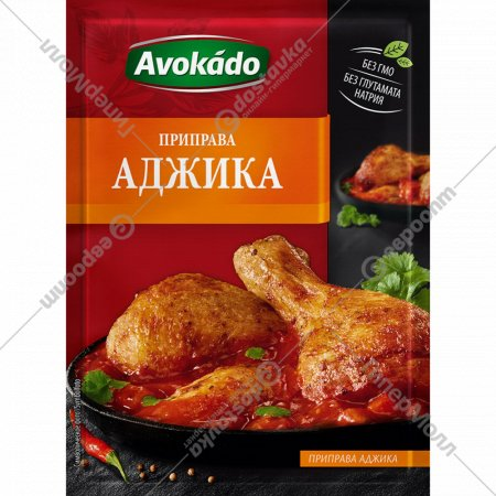 Приправа «Avokado» аджика, 25 г.