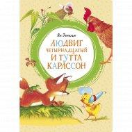 Книга «Людвиг Четырнадцатый и Тутта Карлссон».