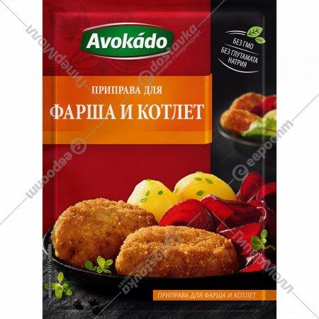 Приправа «Avokado» Для фарша и котлет, 25 г.