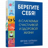 Книга «Берегите себя! 6 слагаемых здоровой и счастливой жизни».