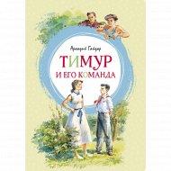 Книга «Яркая Лента. Тимур и его команда».