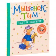 Книга «Мышонок Тим едет к бабушке».