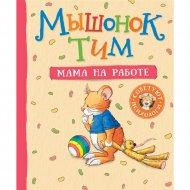Книга «Мышонок Тим. Мама на работе».