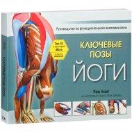 Книга «Ключевые позы йоги».