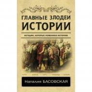 Книга «Главные злодеи истории».