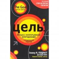 Книга «Цель: процесс непрерывного улучшения» 5-е издание.