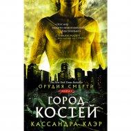 Книга «Орудия смерти. Город костей».