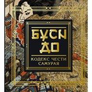 Книга «Бусидо. Кодекс чести самурая».