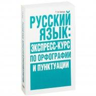 Книга «Русский язык: экспресс-курс по орфографии и пунктуации».