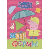 Книга «Свинка пеппа.Формы».