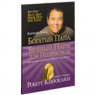Книга «Богатый папа, бедный папа для подростков» 6-е издание.