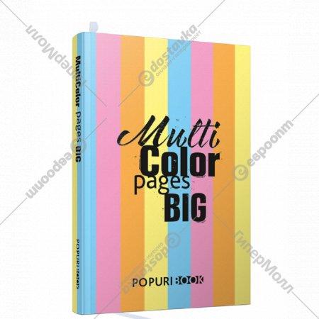 Блокнот «Multicolor pages» big.