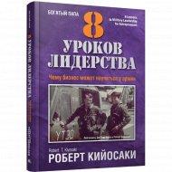 Книга «8 уроков лидерства. Чему бизнес может научиться у армии».