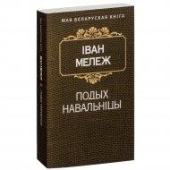Книга «Подых навальнiцы. Раман» 704 страницы.