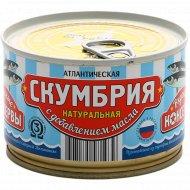 Скумбрия «Атлантическая» натуральная, 250 г.