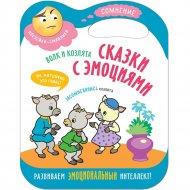 Книга «Волк и козлята».