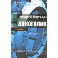 Книга «Алкоголик» Воронин А.