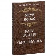 Книга «Казкi жыцця. Сымон-музыка» 415 страниц.
