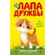 «Где прячется котёнок?» #2 Нолан Т.
